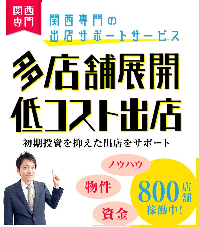 関西専門の出店サポートサービス 多店舗展開 低コスト出店 初期費用を抑えた出店が可能に!